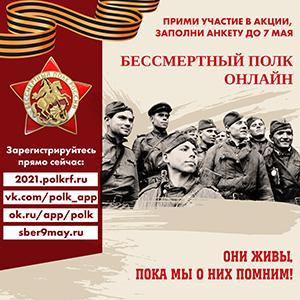 Полк-2021