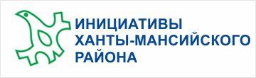 Инициативы Ханты-Мансийского района